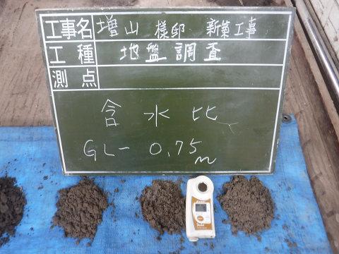 地盤調査土質・含水比調査