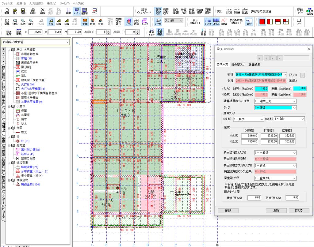 構造計算入力画面
